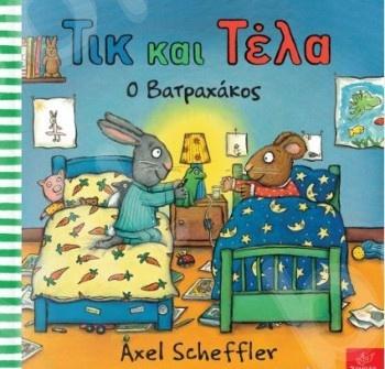 Τικ και Τέλα: Ο βατραχάκος(Συγγραφέας:Σέφλερ Άξελ) - Εκδόσεις Ίκαρος
