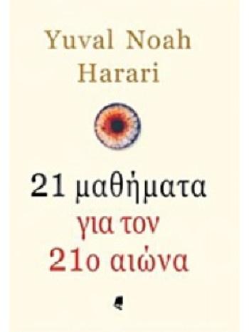 21 μαθήματα για τον 21ο αιώνα - Συγγραφέας : Harari Yuval Noah - Εκδόσεις:Αλεξάνδρεια