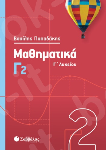 Μαθηματικά  Γ2 Γ ' Λυκείου   - Συγγραφέας: Παπαδάκης Βασίλης - Εκδόσεις Σαββάλας