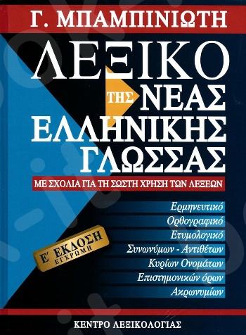 Λεξικό της Νέας Ελληνικής Γλώσσας (ε΄ έκδοση)(Συγγραφέας:Μπαμπινιώτης Γεώργιος) - Εκδόσεις Κέντρο Λεξικολογίας