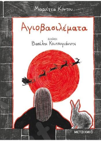 Αγιοβασιλέματα (7 ετών) - Συγγραφέας:Μαριέττα Κόντου - Εκδόσεις Μεταίχμιο