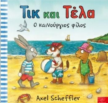 Τικ και Τέλα: Ο καινούργιος φίλος(Συγγραφέας:Σέφλερ Άξελ) - Εκδόσεις Ίκαρος