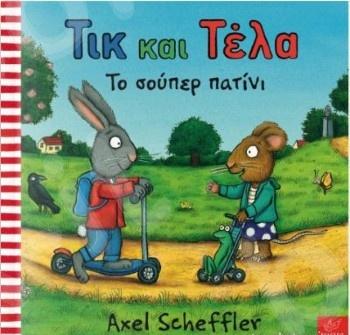 Τικ και Τέλα: Το σούπερ πατίνι(Συγγραφέας:Σέφλερ Άξελ) - Εκδόσεις Ίκαρος