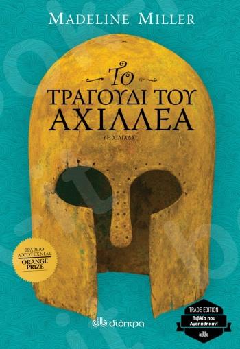Το τραγούδι του Αχιλλέα(Trade Edition) - Συγγραφέας : Γιώτα Γουβέλη - Εκδόσεις Διόπτρα