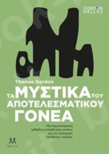 Τα μυστικά του αποτελεσματικού γονέα - Συγγραφέας :Gordon Thomas - Εκδόσεις Μάρτης