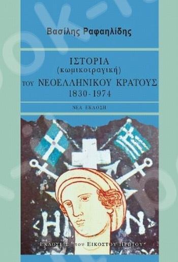 Ιστορία (κωμικοτραγική) του νεοελληνικού κράτους (νέα έκδοση)  -  Συγγραφέας: Ραφαηλίδης Βασίλης  - Εκδόσεις 21ος