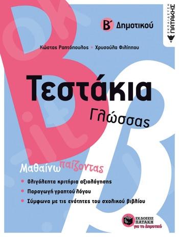Τεστάκια Γλώσσας Β΄ Δημοτικού  - Συγγραφέας : Ραπτόπουλος Κώστας,Φιλίππου Χρυσούλα - Πατάκης