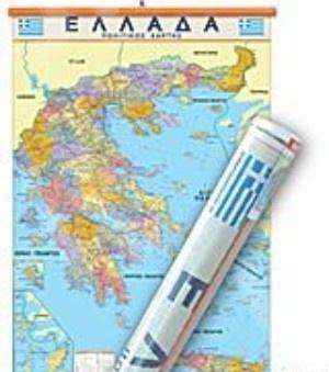 Ελλάδα Πολιτικός-Γεωφυσικός χάρτης(70 Χ 100)  -  Εκδόσεις: Όραμα