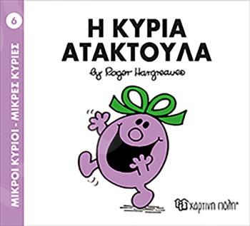 Η κυρία Ατακτούλα  (Μικροί Κύριοι-Μικρές Κυρίες No6) - Συγγραφέας :Roger Hargreaves - Εκδόσεις Χάρτινη Πόλη