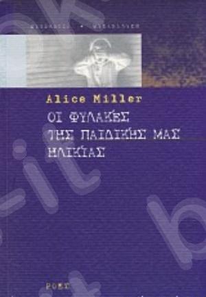 Οι φυλακές της παιδικής μας ηλικίας -  Συγγραφέας :Miller Alice - Εκδόσεις Ροές
