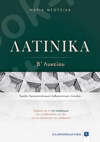 ΛΑΤΙΝΙΚΑ Β΄ Λυκείου- Συγγραφεας Μαρία Ντότσικα – Εκδόσεις Ελληνοεκδοτική