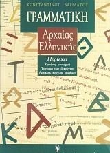 Γραμματική αρχαίας ελληνικής(2η Έκδοση) - Συγγραφέας : Βασιλάτος Κωνσταντίνος - Εκδόσεις Γρηγόρης