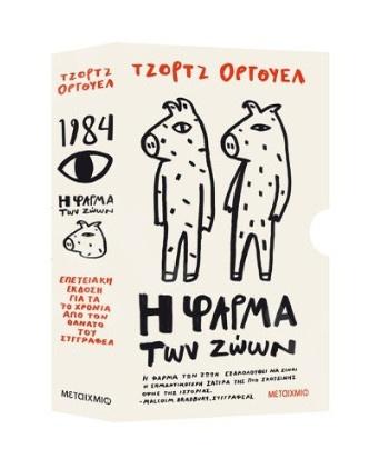 Κασετίνα Τζορτζ Όργουελ (1984 & Η φάρμα των ζώων) - Συγγραφέας:George Orwell  - Εκδόσεις Μεταίχμιο