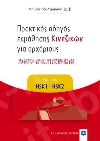 Πρακτικός οδηγός εκμάθησης Κινεζικών για αρχάριους - Επίπεδα HSK1 - HSK2