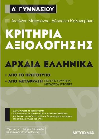 Κριτήρια αξιολόγησης Α΄ Γυμνασίου Αρχαία Ελληνικά - Συγγραφέας:   Δέσποινα Καλογεράκη, Δήμητρα Αλατζατζή   - Εκδόσεις Μεταίχμιο