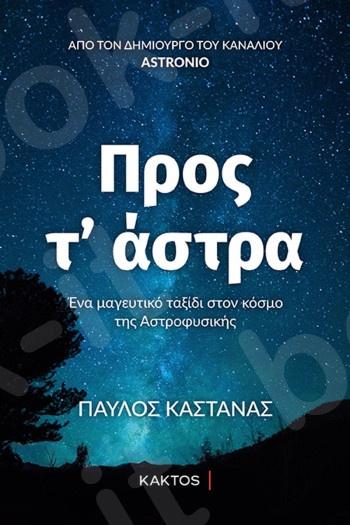 Προς τ' άστρα - Συγγραφέας: Καστανάς Παύλος  - Εκδόσεις Κάκτος