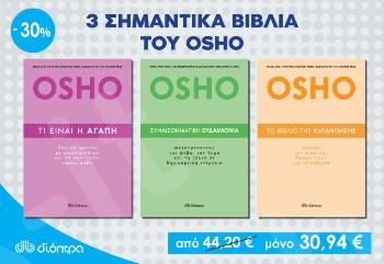 Σετ 3 Βιβλία - Σημαντικά βιβλία του OSHO(Πακέτο 10) - Εκδόσεις Διόπτρα