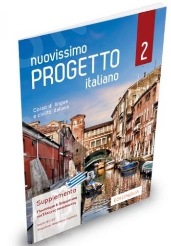 Nuovissimo Progetto italiano 2 - Supplemento - Γλωσσάριο Μαθητή(2021)