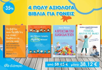 Σετ 4 Βιβλία -Πολύ αξιόλογα Βιβλία για Γονείς(Πακέτο 8) - Εκδόσεις Διόπτρα