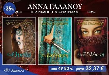 """Σετ 3 Βιβλία - Η Συναρπαστική Τριλογία """"Δρόμοι της Καταιγίδας"""" (Πακέτο 5)Της  Άννας Γαλανού - Εκδόσεις Διόπτρα"""