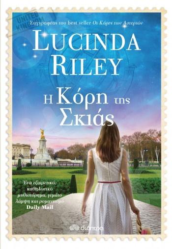 Η κόρη της σκιάς - Συγγραφέας:Lucinda Riley - Εκδόσεις Διόπτρα
