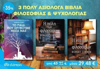 Σετ 3 Βιβλία - Πολύ αξιόλογα Βιβλία Φιλοσοφίας & Ψυχολογίας(Πακέτο 9) - Εκδόσεις Διόπτρα
