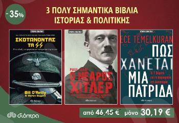 Σετ 3 Βιβλία - Πολύ Σημαντικά βιβλία Ιστορίας & Πολιτικής(Πακέτο 6) - Εκδόσεις Διόπτρα