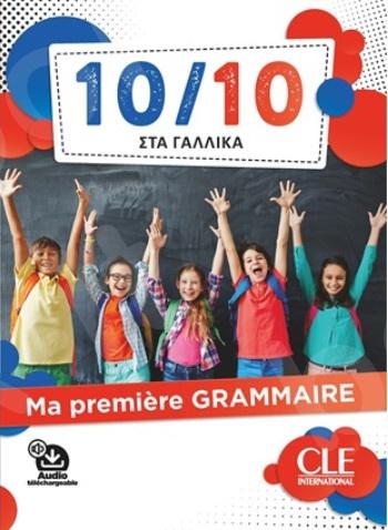 10/10 Στα Γαλλικά - Ma Premiere Grammaire(+Downloadable Audio)