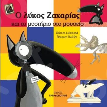Ο λύκος Ζαχαρίας και το μυστήριο στο μουσείο - Συγγραφέας : Lallemand Orianne - Εκδόσεις Παπαδόπουλος