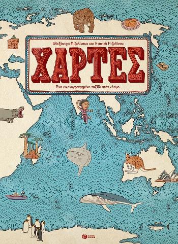 Χάρτες. Ένα εικονογραφημένο ταξίδι στον κόσμο  - Συγγραφέας:Mizielinski Daniel , Mizielinska Aleksandra - Εκδόσεις Πατάκης