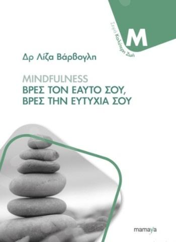 Mindfulness - Βρες τον εαυτό σου, Βρες την ευτυχία σου - Συγγραφέας :Βάρβογλη Λίζα - Εκδόσεις Mamaya