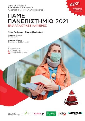 Πάμε Πανεπιστήμιο 2021 - Ελληνοεκδοτική