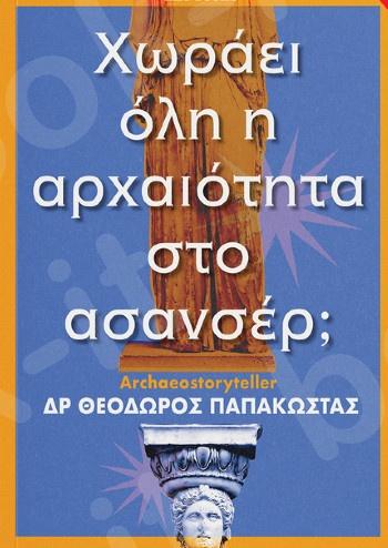 Χωράει όλη η αρχαιότητα στο ασανσέρ; - Συγγραφέας :Δρ Θεόδωρος Παπακώστας - Εκδόσεις Key Books