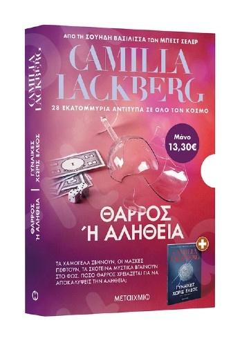 Κασετίνα: Θάρρος ή αλήθεια - Γυναίκες χωρίς έλεος - Συγγραφέας: Camilla Lackberg - Εκδόσεις Μεταίχμιο