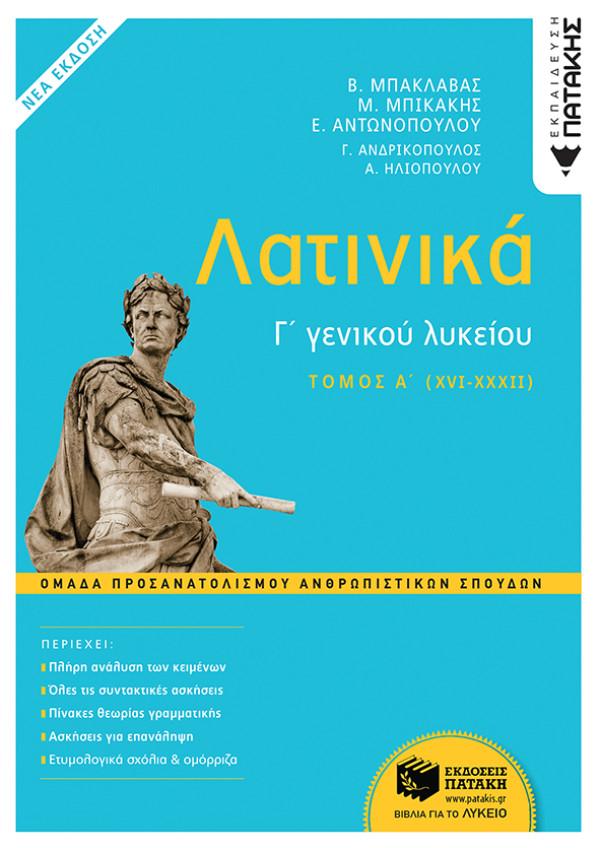 Λατινικά Γ΄ Λυκείου - Ομάδα Προσανατολισμού Ανθρωπιστικών Σπουδών (έκδοση 2021)