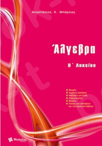Άλγεβρα B΄ Λυκείου - Συγγραφέας: Μπάρλας Τάσος - Εκδόσεις Μπάρλα