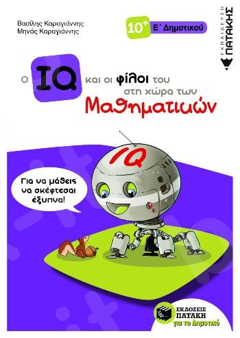 Ο IQ και οι φίλοι του στη χώρα των Μαθηματικών - Ε΄ Δημοτικού   - Συγγραφέας : Καραγιάννης Βασίλης,Καραγιάννης Μηνάς - Πατάκης