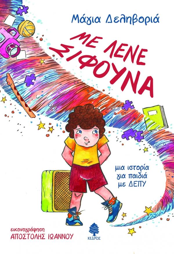 Κέδρος - ΜΕ ΛΕΝΕ ΣΙΦΟΥΝΑ. Μια ιστορία για παιδιά με ΔΕΠΥ