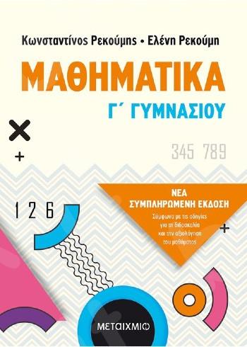Μαθηματικά Γ' Γυμνασίου - Συγγραφέας: Κωνσταντίνος Ρεκούμης  - Μεταίχμιο