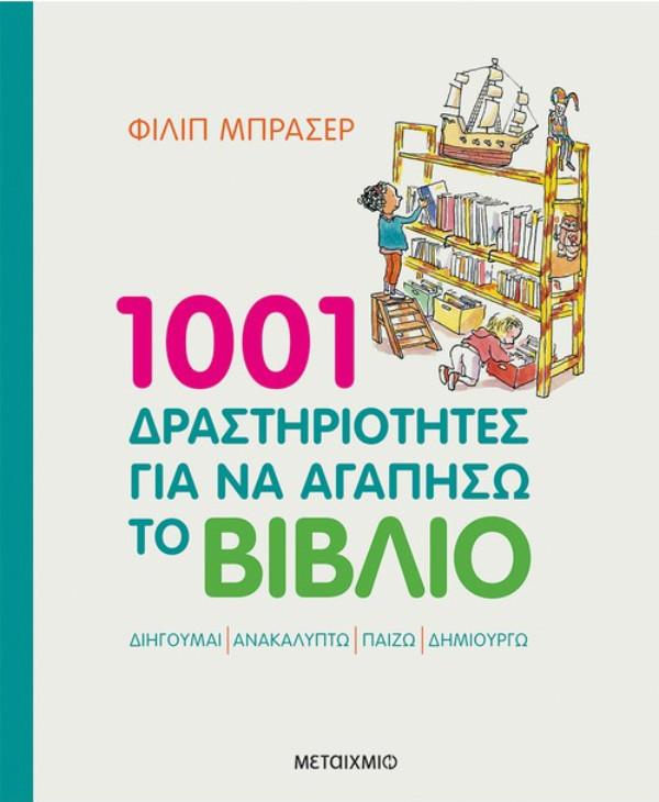 Μεταίχμιο - 1001 δραστηριότητες για να αγαπήσω το βιβλίο