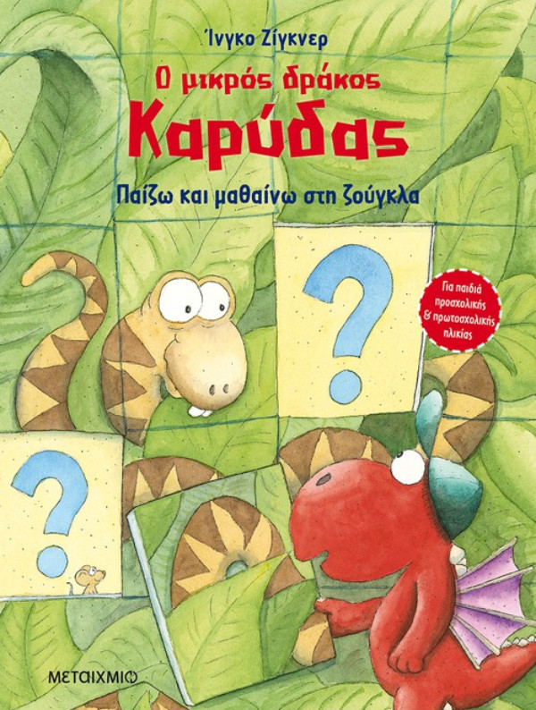 Ο μικρός  δράκος Καρύδας - Παίζω και μαθαίνω στη ζούγκλα
