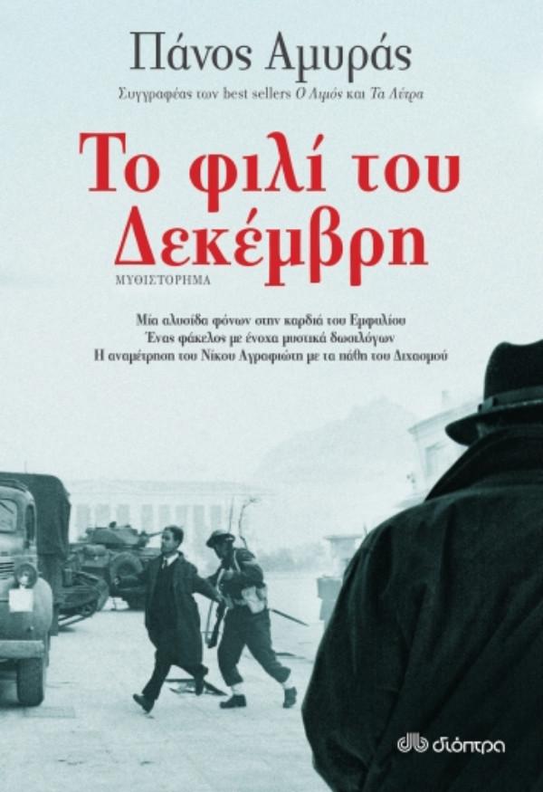 Εκδόσεις ΔΙΟΠΤΡΑ -Το Φιλί του Δεκέμβρη - Συγγραφέας : Πάνος Αμυράς