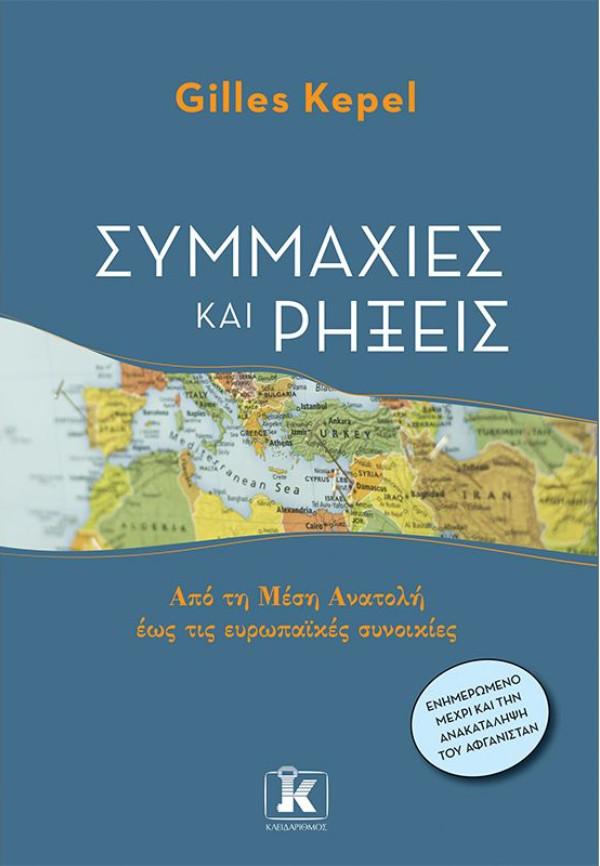 Εκδόσεις Κλειδάριθμος - Συμμαχίες και Ρήξεις - Συγγραφέας :  Gilles Kepel