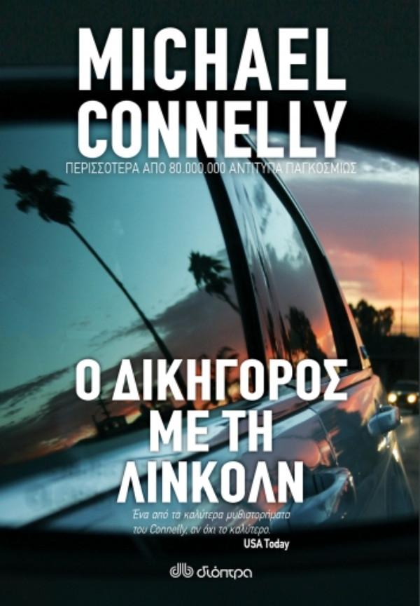 Εκδόσεις ΔΙΟΠΤΡΑ - Ο Δικηγόρος με τη Λίνκολν  - Συγγραφέας : Michael Connelly