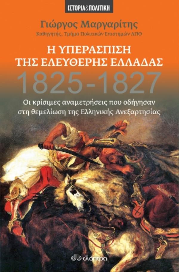 Εκδόσεις ΔΙΟΠΤΡΑ - Η Υπεράσπιση της Ελεύθερης Ελλάδας - Συγγραφέας :Γιώργος Μαργαρίτης