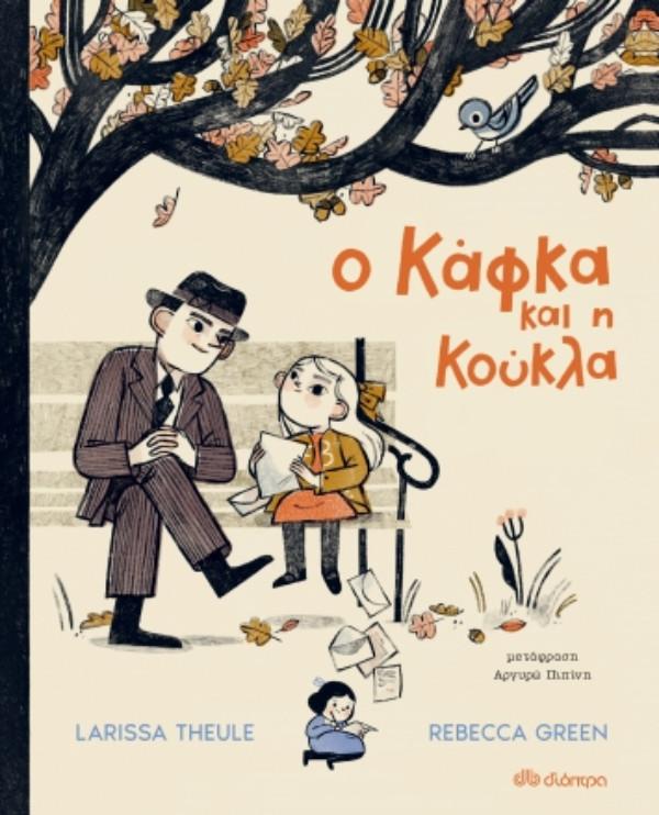 Εκδόσεις ΔΙΟΠΤΡΑ - Ο Κάφκα και η κούκλα - Συγγραφέας:Larissa Theule