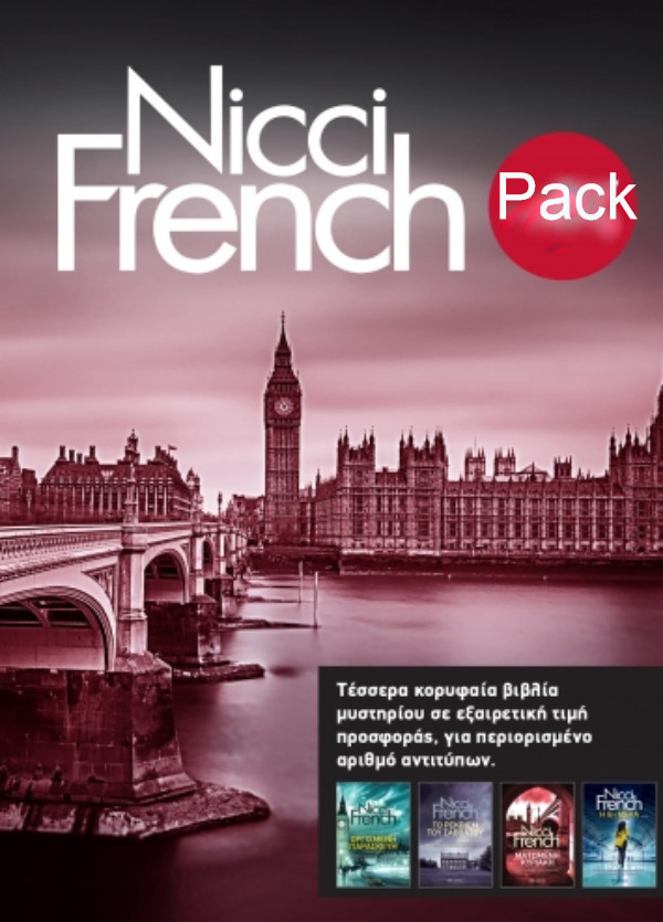 Εκδόσεις ΔΙΟΠΤΡΑ - Κασετίνα Nicci French:5-8 -  Συγγραφέας: Nicci French