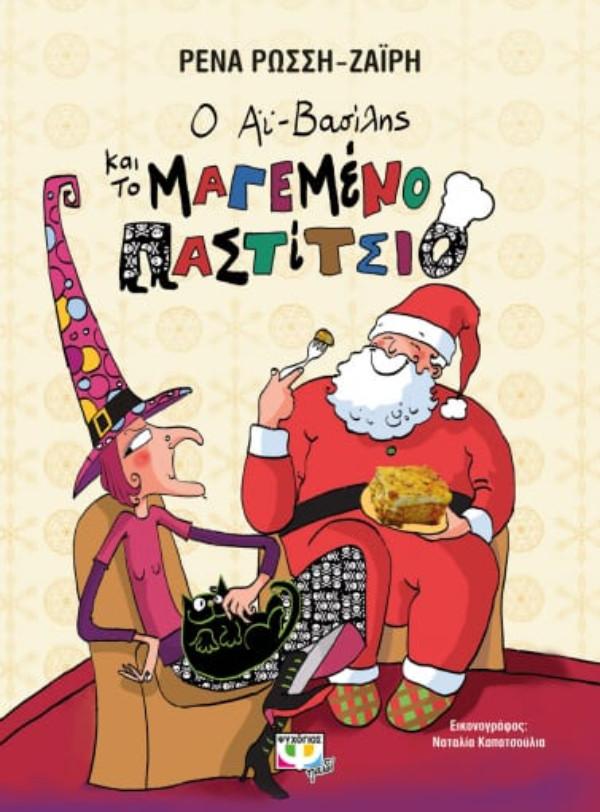 Εκδόσεις Ψυχογιός - Ο Αϊ-Βασίλης και το μαγεμένο παστίτσιο(Σκληρόδετη έκδοση) - Συγγραφέας:Ρένα Ρώσση-Ζαίρη 5+ ετών