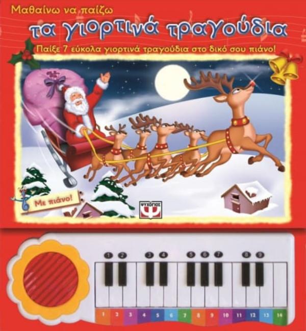 Εκδόσεις Ψυχογιός - Μαθαίνω να παίζω τα γιορτινά τραγούδια
