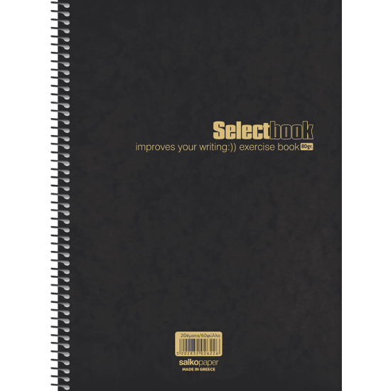 Τετράδιο Σπιράλ Select Black(17Χ25/120σελ.2θ)